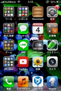 iPhoneホーム